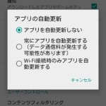Android アプリの自動更新を無効にする
