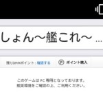 Firefox for Android で User Agent を自在に変更する