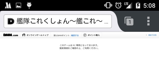 kancolle-doesnt-allow-firefox-for-android
