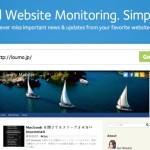 Web サイトの更新をメールで知らせてくれる VisualPing