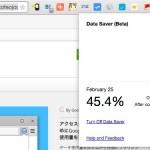 デスクトップ版でも Chrome のデータ転送量を節約する拡張機能、Data Saver