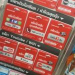 タイの True Move H をトップアップし、1GBデータ通信プランに申し込んだ