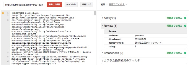 wordpress-richsnippet-test