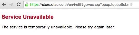 dtac-web-prepaid-topup-error