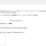 ウェブスパムサイトを見つけたので Google に報告してみた
