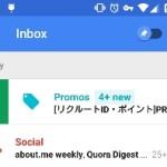 Google の Inbox アプリが使えるようになったので試してみた