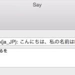 OS X にある say コマンドの GUI 版アプリがあったので試してみた