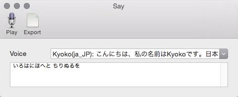 mac-say-gui
