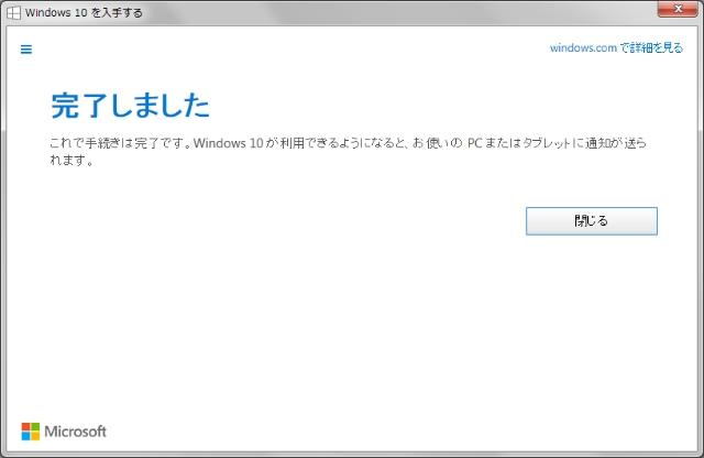 windows10-free-upgrade-register-done