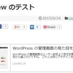 WordPress でリンク先を Facebook の URL プレビューみたいに表示するプラグイン、LinkPreview
