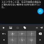 Android で文字入力の Undo/Redo を実現できるアプリ Inputting Plus