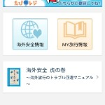 外務省の海外安全情報を確認できるスマートフォンアプリが出た