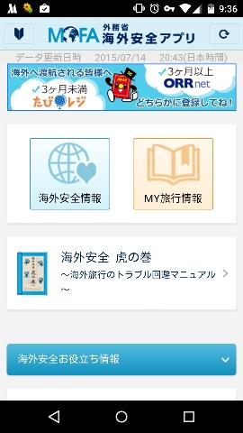 anzen-mofa-app