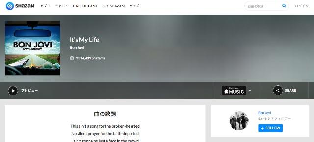 shazam-web-page