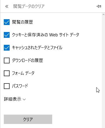 microsoft-edge-delete-browser-data