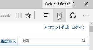 microsoft-edge-webnote-icon
