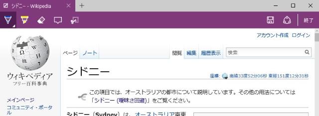 microsoft-edge-webnote-toolbar