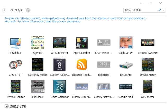 windows10-8gadgetpack-gadget-list
