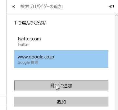 windows10-add-google-to-search-engine