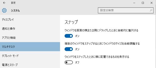 windows10-aerosnap-settings