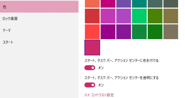 windows10-color-settings-2