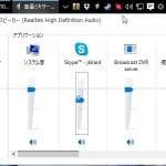 Windows 10 のサウンドミキサーが使いやすくなる Ear Trumpet