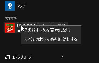 windows10-disable-recommend-app