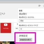 Microsoft Edge の検索エンジンを Bing から Google へ変更する