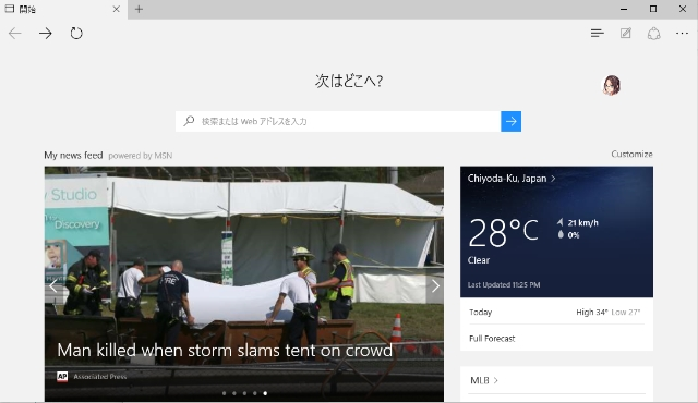 windows10-edge