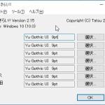 Windows 10 のフォントを遊ゴシックUIから変更する