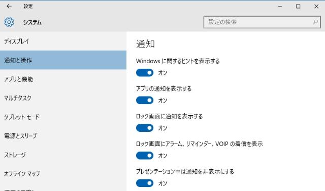 windows10-notification-settings