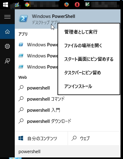 windows10-run-powershell-as-admin