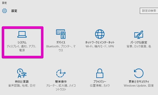 windows10-setting-menu-for-notification