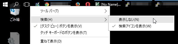 windows10-taskbar-delete-search-and-taskview-button