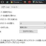 Windows 10 のタスクバーをカスタマイズする