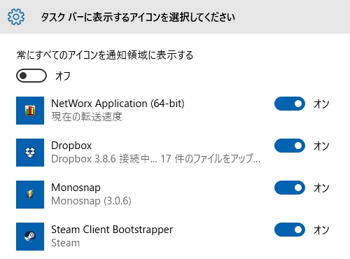 windows10-tasktray-settings-for-apps