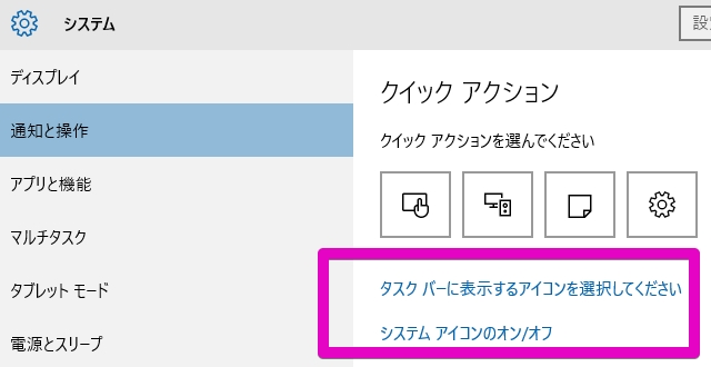 windows10-tasktray-settings-link