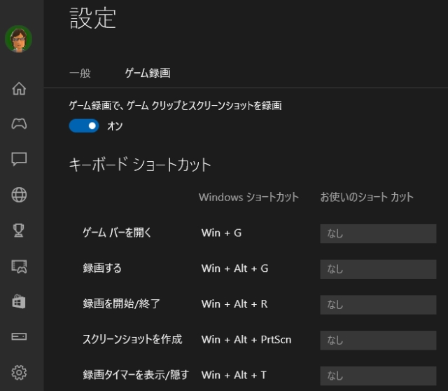 windows10-xbox-record-settings
