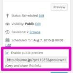 WordPress で公開前の記事をログインせずに確認、共有できる Public Post Preview プラグイン