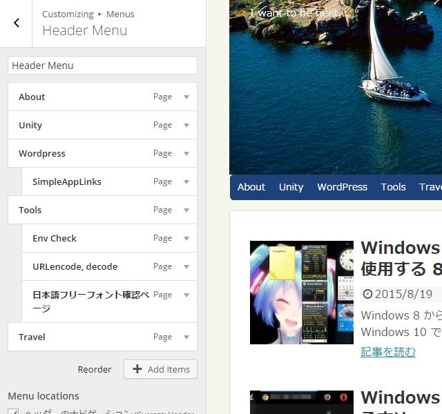 wordpress43-menu-customize