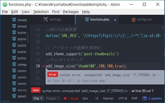 Atom でコードの構文エラーを確認できる Linter プラグイン