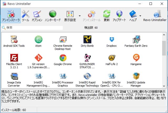 windows-revo-uninstaller