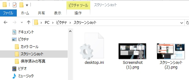 windows10-screenshot-folder