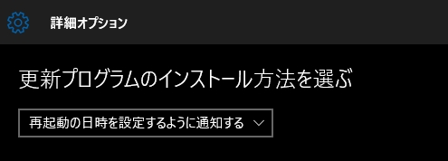 windows10-update-setting