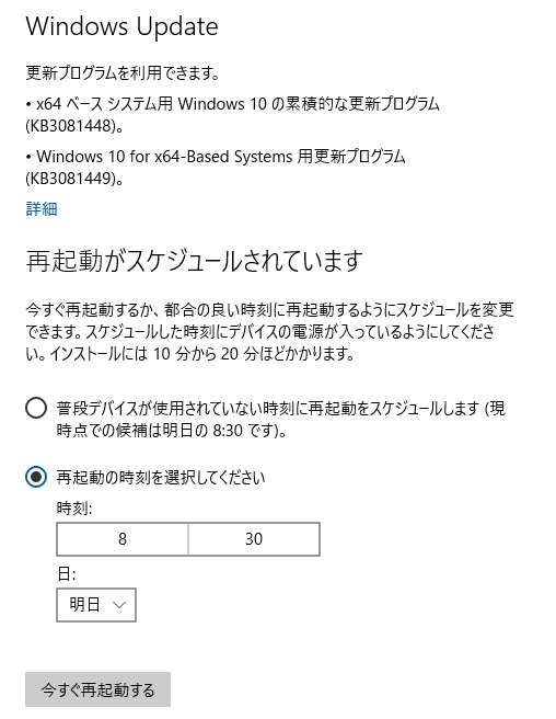 windows10-update-setting2