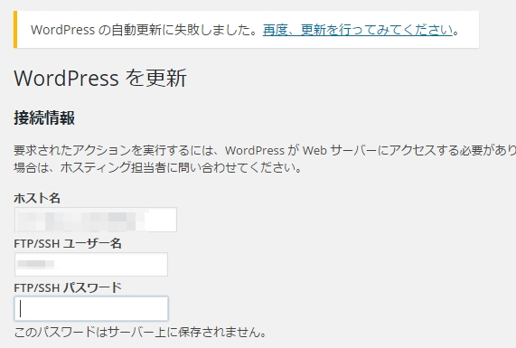 wordpress-update-failed-and-input-ftp-data-form