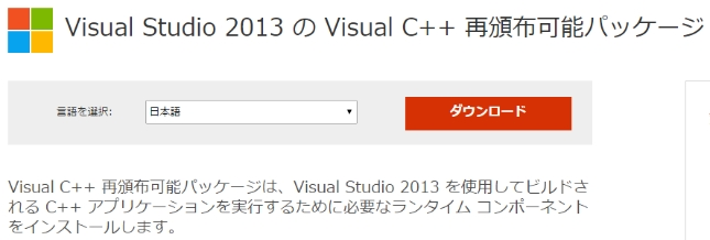 download-visual-studio-2013-dll