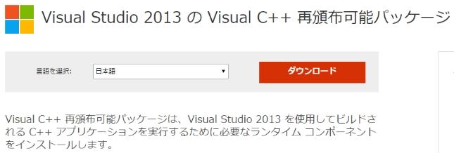 download-visual-studio-2013-dll