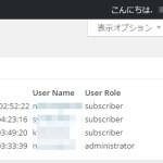 WordPress に新しいユーザが登録されるとダッシュボード上で確認できる New User Dashboard Widget