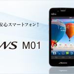富士通 ARROWS の SIMフリーモデル M01 発表